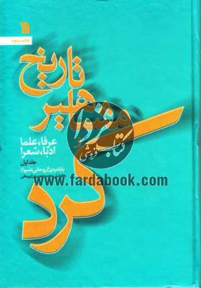 تاریخ مشاهیر کرد- عرفا، علما، ادبا، شعرا 3جلدی
