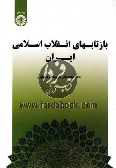 بازتابهای انقلاب اسلامی ایران (1533)