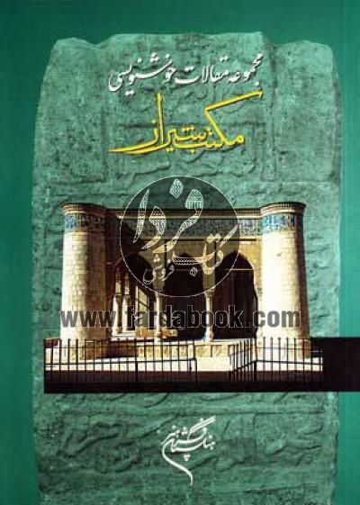 مجموعه مقالات خوشنویسی مکتب شیراز