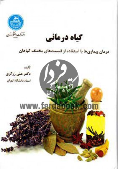 گیاه درمانی- درمان بیماریها با استفاده از قسمتهای مختلف گیاهان
