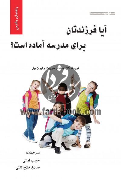 آیا فرزندتان برای مدرسه آماده است؟