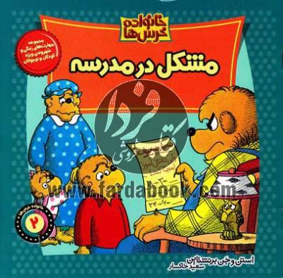 خانواده خرسها ج02- مشکل در مدرسه