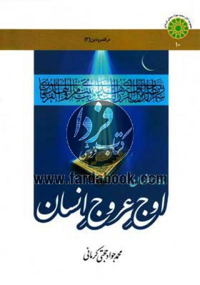 ماه رمضان اوج عروج انسان