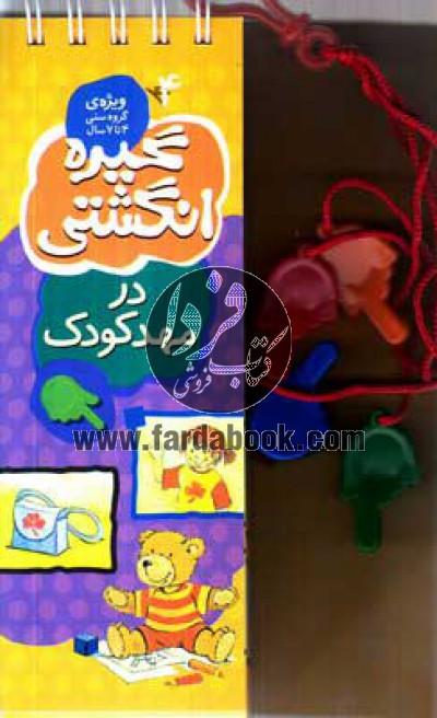 گیره انگشتی ج4- در مهد کودک
