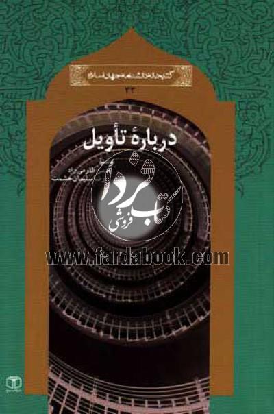 کتابخانه دانشنامه جهان اسلام ج33- درباره تأویل