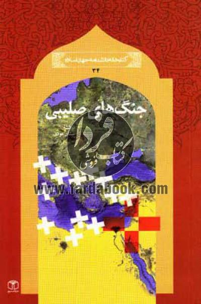 کتابخانه دانشنامه جهان اسلام ج34- جنگهای صلیبی