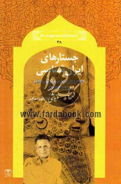 کتابخانه دانشنامه جهان اسلام ج38- جستارهای ایرانشناسی، تخت جمشید، جشن در ایران باستان و چند مقاله