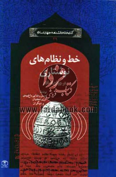 کتابخانه دانشنامه جهان اسلام ج39- خط و نظامهای نوشتاری در جهان اسلام