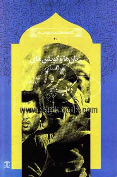 کتابخانه دانشنامه جهان اسلام ج40- زبانها و گویشهای خراسان