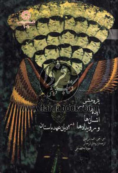 پژوهشی در ایدهها، انسانها و رویدادها در ادیان عهد باستان
