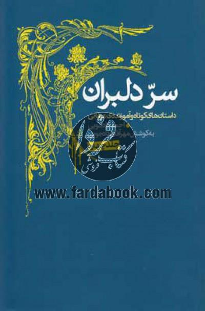 سر دلبران- داستانهای کوتاه و آموزندهی عرفانی ج4