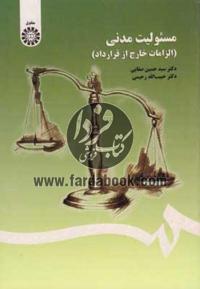 مسئولیت مدنی- الزامات خارج از قرارداد (1406)
