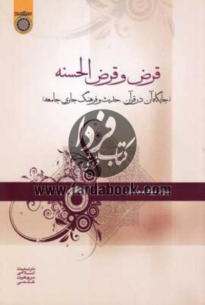 قرض و قرضالحسنه- جایگاه آن در قرآن، حدیث و فرهنگ جاری جامعه