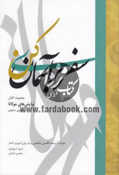 سفری بر آسمان کن- مجموعه کامل نیایشهای مولانا در مثنوی معنوی