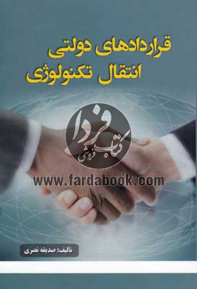 قراردادهای دولتی انتقال تکنولوژی