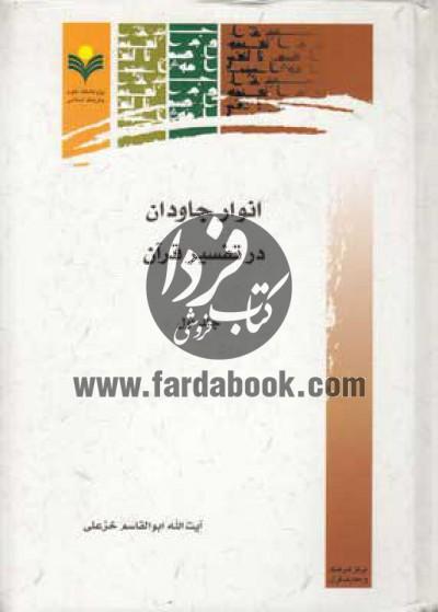 انوار جاودان در تفسیر قرآن 2جلدی