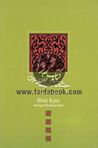 ادبیات برتر، فیلمنامه ج17- چشمانی به رنگ زیتون