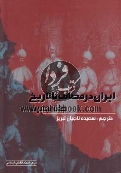 ایران در مصاف با تاریخ