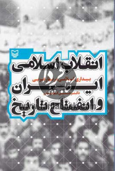 انقلاب اسلامی ایران و انقتاح تاریخ- بیداری اسلامی در بهار عربی