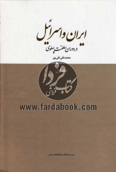 ایران و اسرائیل در دوران سلطنت پهلوی ج1