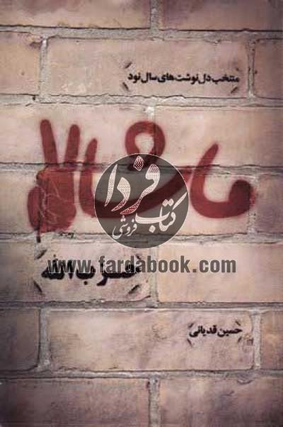 ماشاالله حزبالله- منتخب دلنوشتهای سال نود