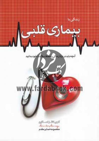 زندگی با بیماری قلبی- آنچه باید درباره زندگی و حفظ سلامت خود بدانید