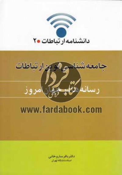دانشنامه ارتباطات ج2- رسانهها در جهان امروز،جامعهشناسی نوین ارتباطات