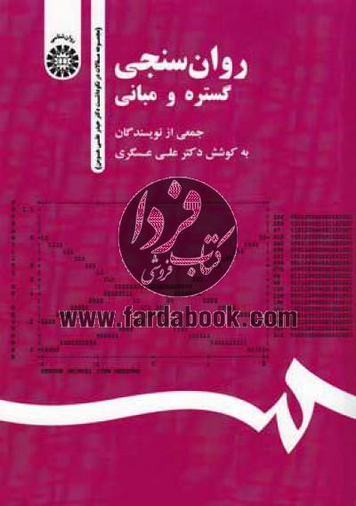 روانسنجی گستره و مبانی- مجموعه مقالات در نکوداشت دکتر حید علی هومن(1565)