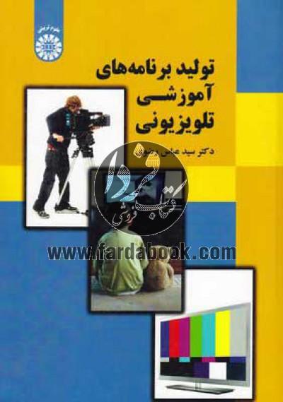 تولید برنامههای آموزشی تلویزیونی(1573)
