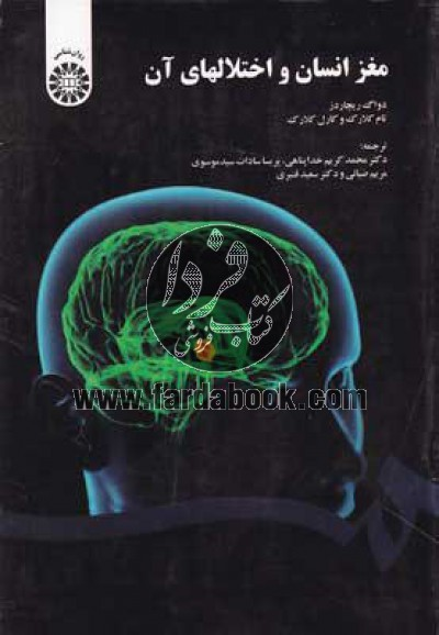 مغز انسان و اختلالهای آن(1566)