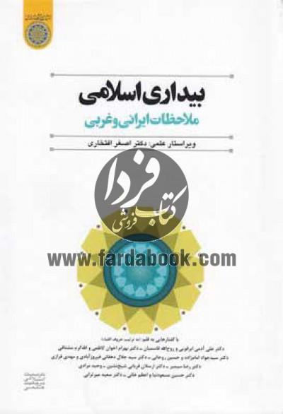 بیداری اسلامی- ملاحظات ایرانی و غربی