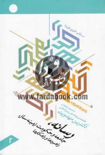 مجموعه مقالات هفتمین همایش بینالمللی دکترین مهدویت ج2- رسانه، جامعه و حکومت زمینهساز، راهکارها