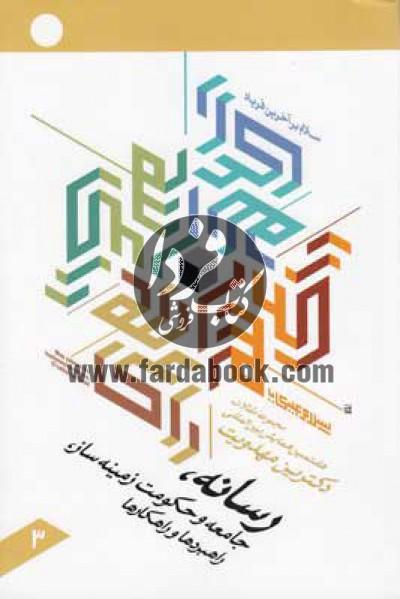 مجموعه مقالات هفتمین همایش بینالمللی دکترین مهدویت ج3- رسانه، جامعه و حکومت زمینهساز، راهکارها