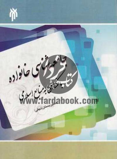 جامعهشناسی خانواده با نگاهی به منابع اسلامی