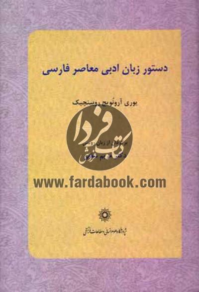 دستور زبان ادبی معاصر فارسی