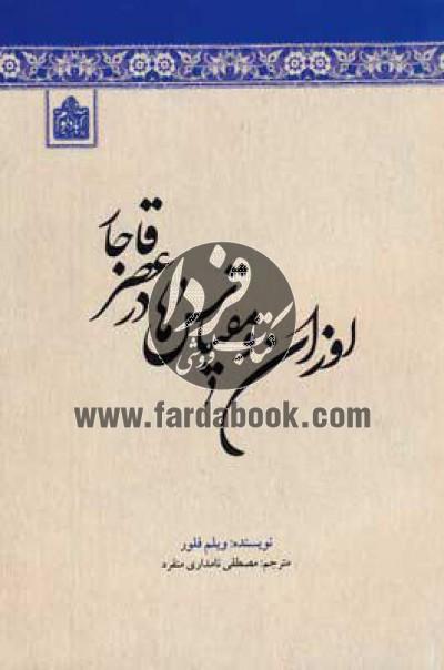 اوزان و مقیاسها در عصر قاجار