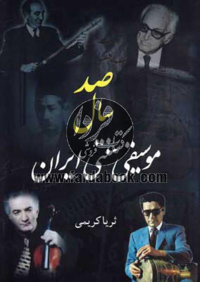 صد سال موسیقی سنتی ایران