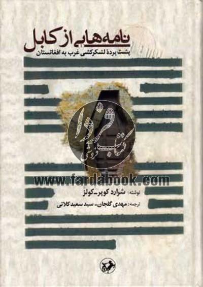نامههایی از کابل، پشتپرده لشکرکشی غرب به افغانستان