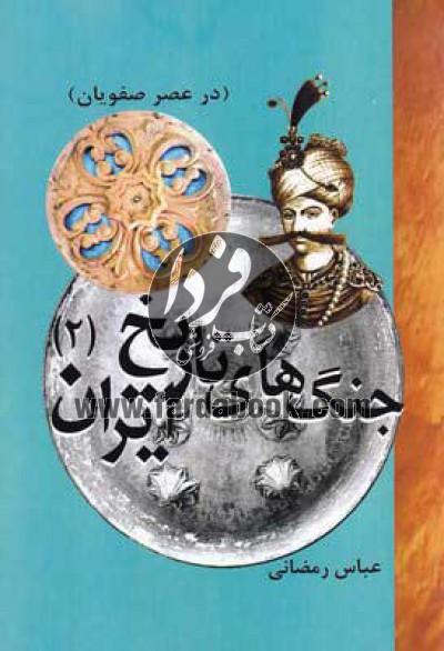 جنگهای تاریخ ایران ج2- در عصر صفویان