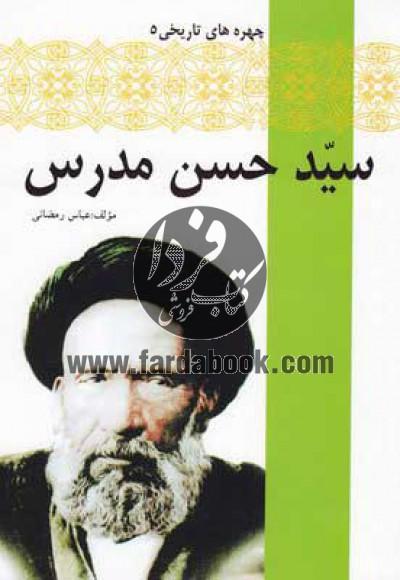 چهرههای تاریخی ج05- سیدحسن مدرس