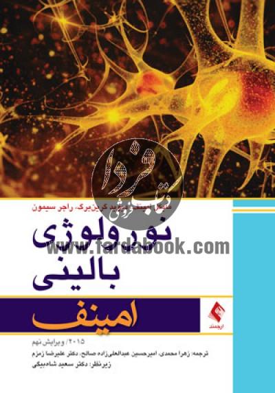 نورولوژی بالینی امینف