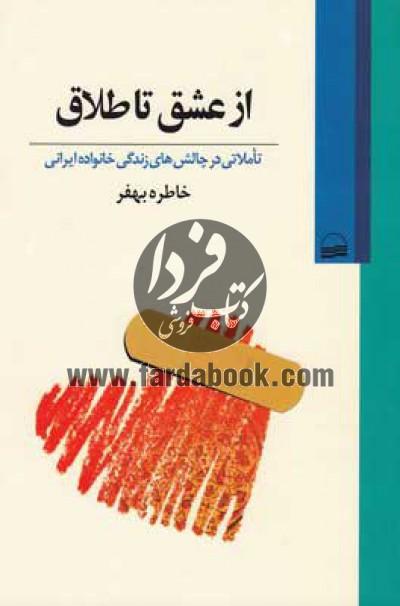 از عشق تا طلاق- تاملاتی در چالشهای زندگی خانواده ایرانی