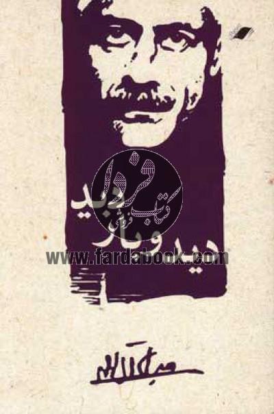 جلال آلاحمد- دید و بازدید