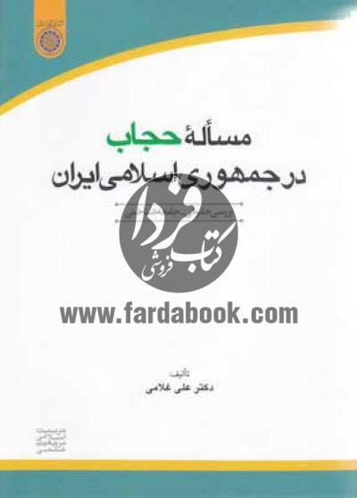 مساله حجاب در جمهوری اسلامی ایران- بررسی حقوقی، جامعهشناختی