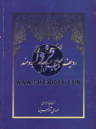 موسیقی سنتی ایران ردیف میرزا عبدالله- برومند