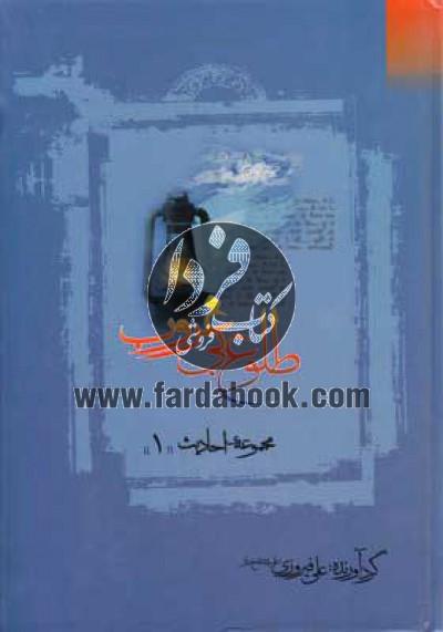 طلوع بی غروب 2جلدی- مجموعه احادیث