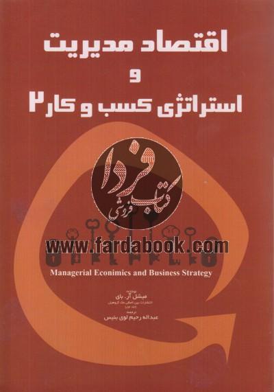 اقتصاد مدیریت و استراتژی کسب و کار 2