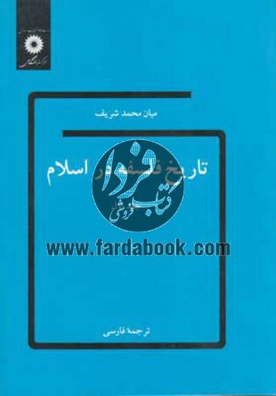 تاریخ فلسفه در اسلام ج1