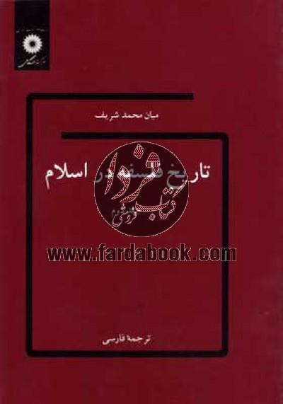 تاریخ فلسفه در اسلام ج2