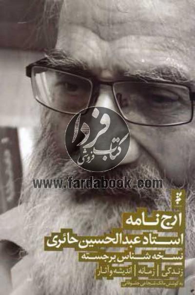 ارجنامه استاد عبداحسین حائری، نسخهشناس برجسته